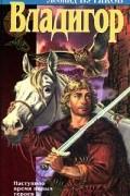 Леонид Бутяков - Владигор (сборник)