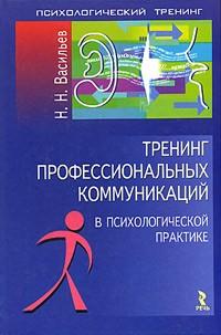 Н. Н. Васильев - Тренинг профессиональных коммуникаций в психологической практике