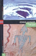 Юнни Халберг - Паводок