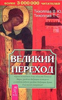 Скачать книгу Великий Переход Тихоплав