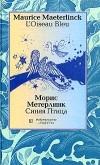 Морис Метерлинк - L'Oiseau bleu / Синяя птица