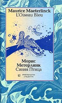 Метерлинк синяя птица читать полностью метерлинк