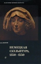 М. Я. Либман - Немецкая скульптура. 1350 - 1550