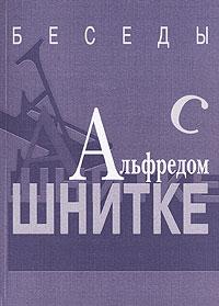 - Беседы с Альфредом Шнитке