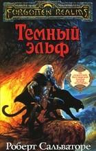 Роберт Сальваторе - Темный эльф (сборник)