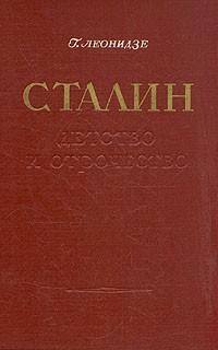 Г. Леонидзе - Сталин. Эпопея. Книга I. Детство и отрочество