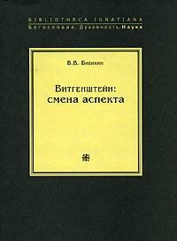 В. В. Бибихин - Витгенштейн. Смена аспекта