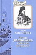 Святитель Феофан Затворник - Что есть духовная жизнь и как на нее настроиться?