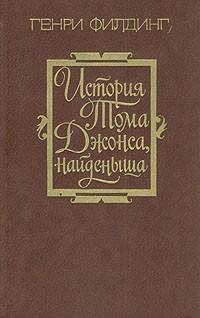 Генри Филдинг - История Тома Джонса, найденыша. В двух томах. Том 1