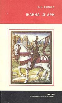 В. И. Райцес - Жанна д'Арк: факты, легенды, гипотезы