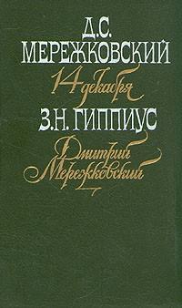 Дмитрий сергеевич мережковский, яркий представитель серебряного