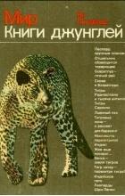 Ян Линдблад - Мир книги джунглей