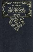 Н. Э. Гейнце - Малюта Скуратов (сборник)