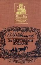 С. Р. Минцлов - За мертвыми душами (сборник)