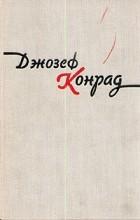 Джозеф Конрад - Джозеф Конрад. Избранные произведения в двух томах. Том 1