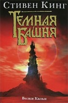 Стивен Кинг - Темная Башня: Книга 5. Волки Кальи