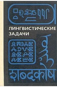 коллектив авторов - Лингвистические задачи