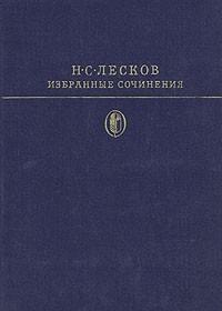 Н. С. Лесков - Избранные сочинения