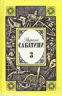 Рафаэль Сабатини - Собрание сочинений в трех томах. Том 3