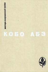 Кобо Абэ - Избранное (сборник)
