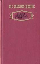 М. Е. Салтыков-Щедрин — Дневник провинциала в Петербурге