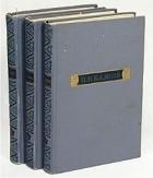 П. П. Бажов - Сочинения в трех томах