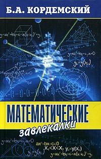 Б. А. Кордемский - Математические завлекалки