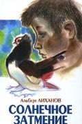 Альберт Лиханов - Солнечное затмение