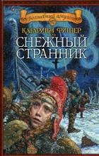 Катарина Фишер - Снежный странник (сборник)