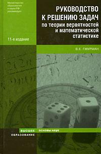 Руководство по решению задач по теории вероятности решение задачи договор