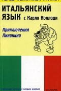 "Карло Коллоди - Carlo Collodi ""Le avventure di Pinocchio"" / Итальянский язык с Карло Коллоди ""Приключения Пиноккио"""