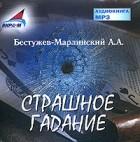 Александр Бестужев (Марлинский) - Страшное гадание (аудиокнига MP3) (сборник)