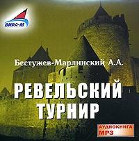 Александр Бестужев (Марлинский) - Ревельский турнир (аудиокнига MP3) (сборник)
