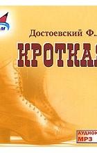 Фёдор Достоевский - Кроткая (аудиокнига MP3)
