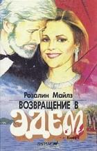 Розалин Майлз - Возвращение в Эдем. В двух книгах. Книга 1