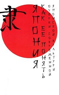 без автора - Япония. Как ее понять. Очерки современной японской культуры