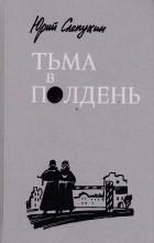 Юрий Слепухин - Тьма в полдень