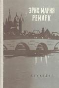 Эрих Мария Ремарк - На Западном фронте без перемен. Три товарища. Возвращение. (сборник)