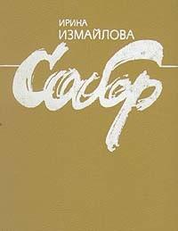Ирина Измайлова - Собор