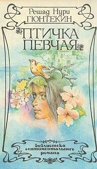 Решад Нури Гюнтекин — Птичка певчая
