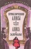 Льюис Кэрролл — Приключения Алисы в стране чудес. Алиса в Зазеркалье