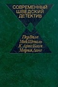 без автора - Современный шведский детектив (сборник)