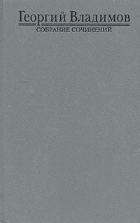 Георгий Владимов - Георгий Владимов. Собрание сочинений в четырех томах. Том 1