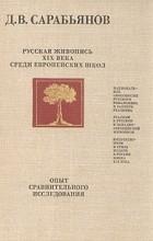 Д. В. Сарабьянов - Русская живопись XIX века среди европейских школ
