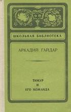 Аркадий Гайдар - Тимур и его команда. Военная тайна. Судьба барабанщика (сборник)
