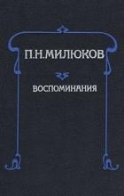 П. Н. Милюков - П. Н. Милюков. Воспоминания