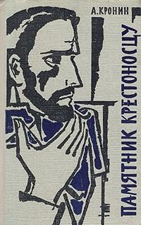 Арчибалд Кронин - Памятник крестоносцу
