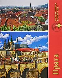 А. Ю. Низовский - Прага