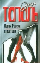 Эдуард Тополь - Новая Россия в постели