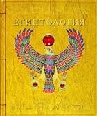 Емілі Сендс - Египтология